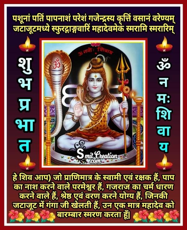 Good Morning Shiva Religious Quotes on Vedsar Shivstav  (शुभ प्रभात शिव धार्मिक इमेजेस वेदसार शिवस्तव )