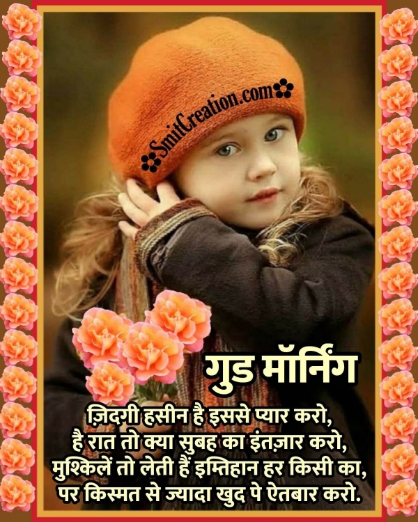 Good Morning Life Quotes In Hindi