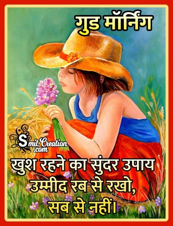 Good Morning Khushi Quotes In Hindi