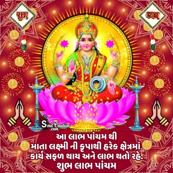 Shubh Labh Pancham Gujarati Wishes