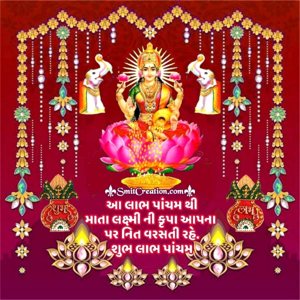 Shubh Labh Pancham Wishes In Gujarati