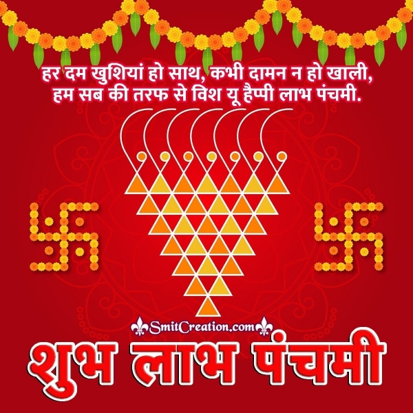 Shubh Panchami Wishes In Hindi