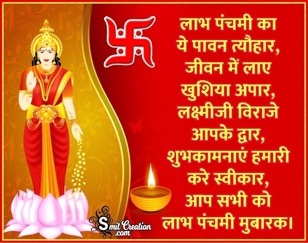 Labh Panchami Wishes In Hindi