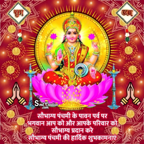 Soubhagya Panchami Wishes In Hindi