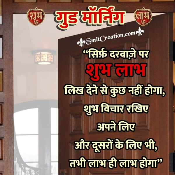 Good Morning Shubh Labh Hindi Quote