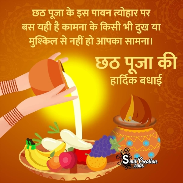 Happy Chhath Puja Wishes in Hindi for Wife