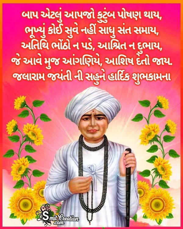 Happy Jalaram Jayanti Gujarati Status Image