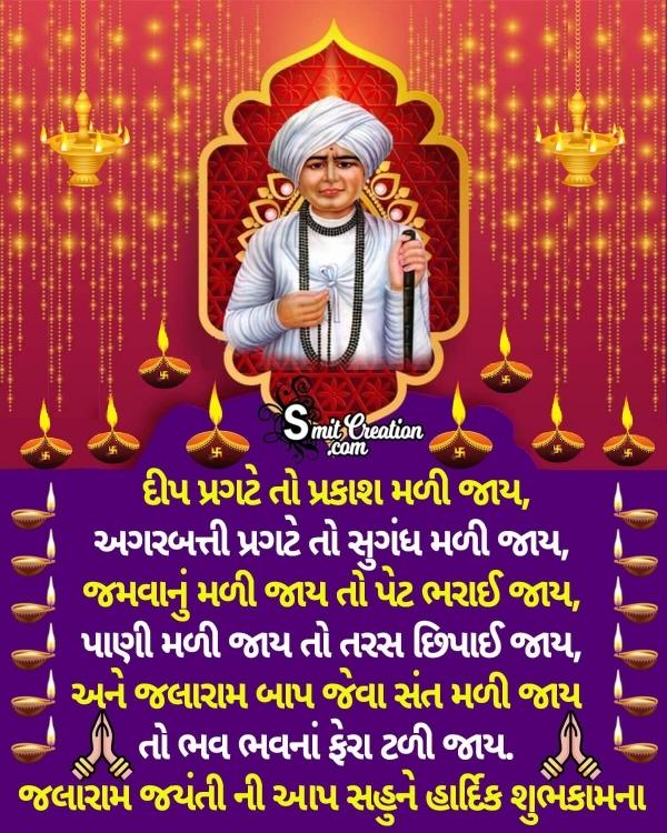 Jalaram Jayanti Gujarati Wishes Images (જલારામબાપાની જન્મજયંતી ગુજરાતી શુભકામના ઈમેજેસ)