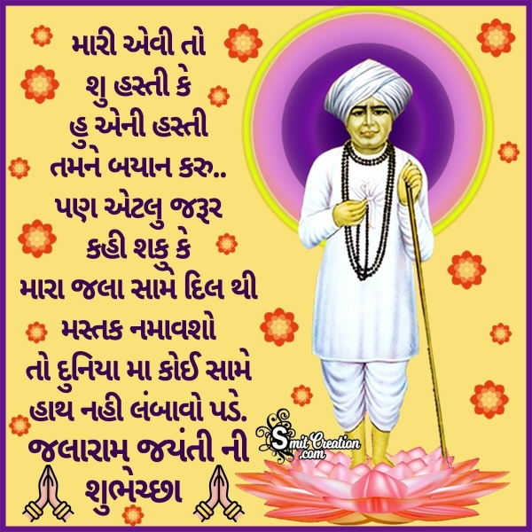Happy Jalaram Jayanti Gujarati Messages