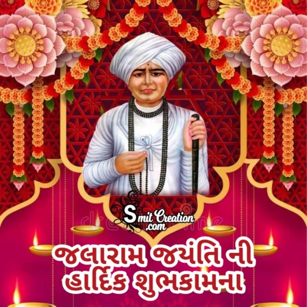 Happy Jalaram Jayanti Image In Gujarati