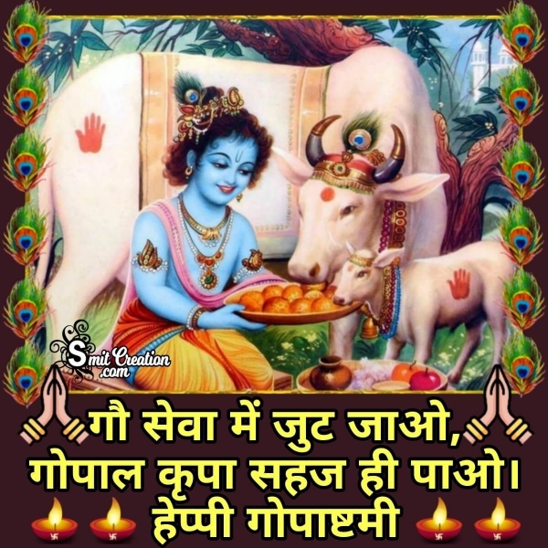 Happy Gopashtami Hindi Wishes