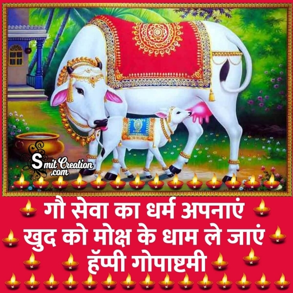 Happy Gopashtami Wishes In Hindi