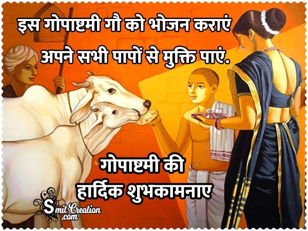 Happy Gopashtami Quote In Hindi
