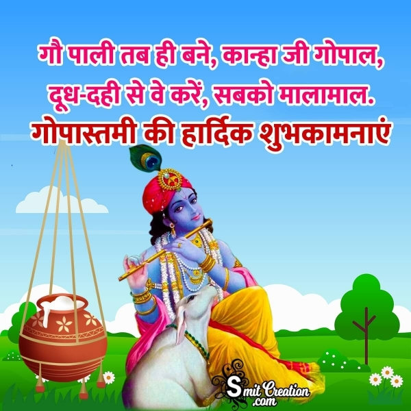 Gopashtami Hindi Messages