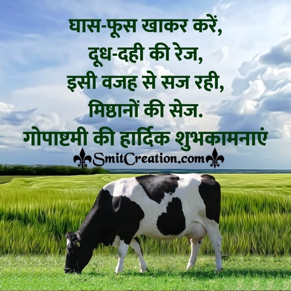 Gopashtami Hindi Message Image