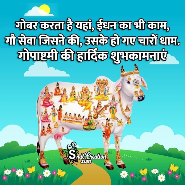 Gopashtami Hindi Wishes mage