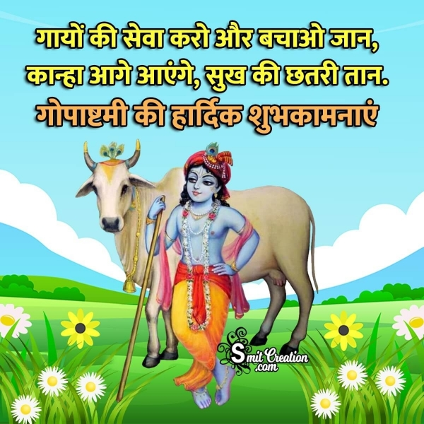 Gopashtami Wishes Image In Hindi