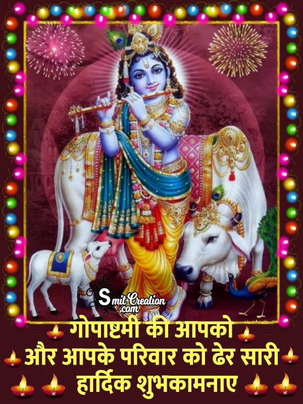 Gopashtami Wishes In Hindi