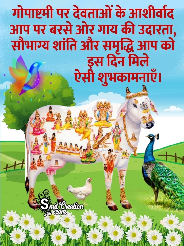 Gopashtami Hindi Wishes