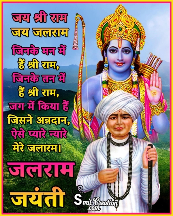 Jalaram Jayanti Hindi Quote Image