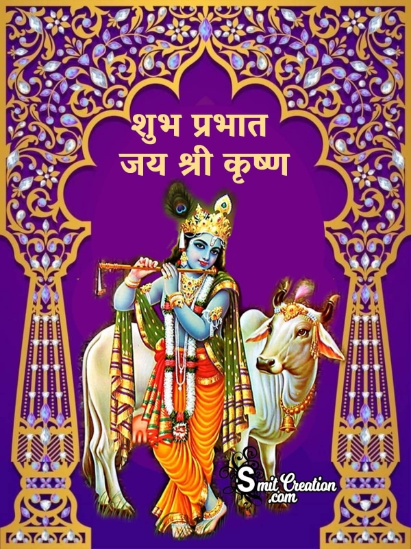 Good Morning Hindi Krishna Image