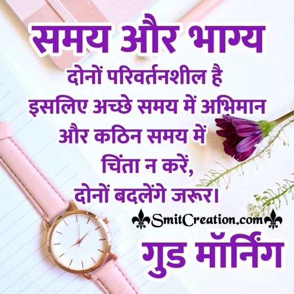 Good Morning Samay Aur Bhagya