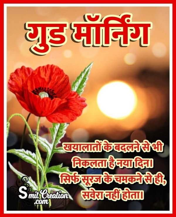 Good Morning Savera Hindi Quote