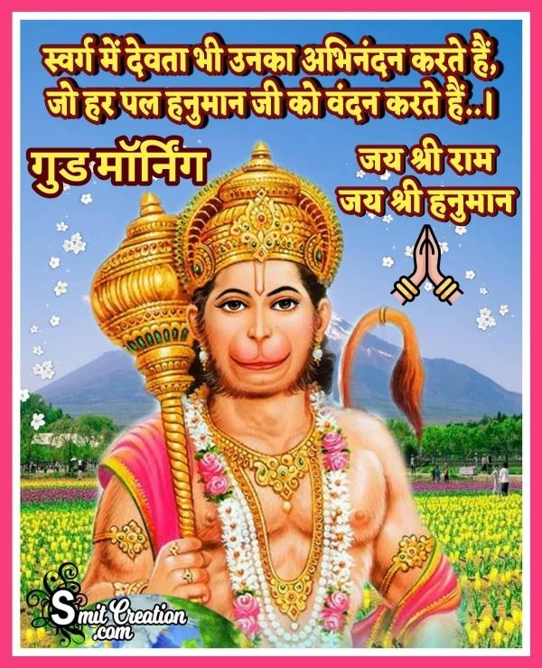 Good Morning Hanuman Hindi Images