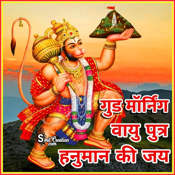 Good Morning Vayuputra Hanuman