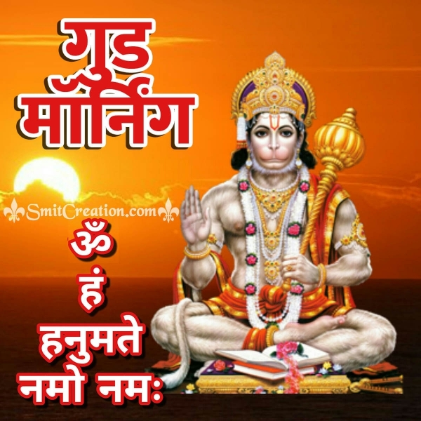 Good Morning Hanuman Mantra