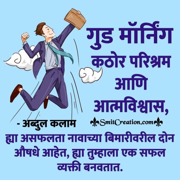 Good Morning Marathi Quote On Confidence