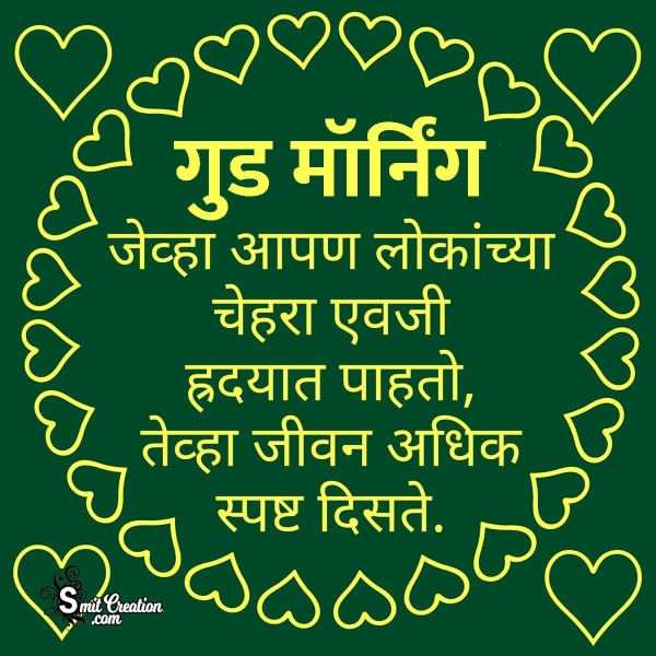 Good Morning Marathi Quote