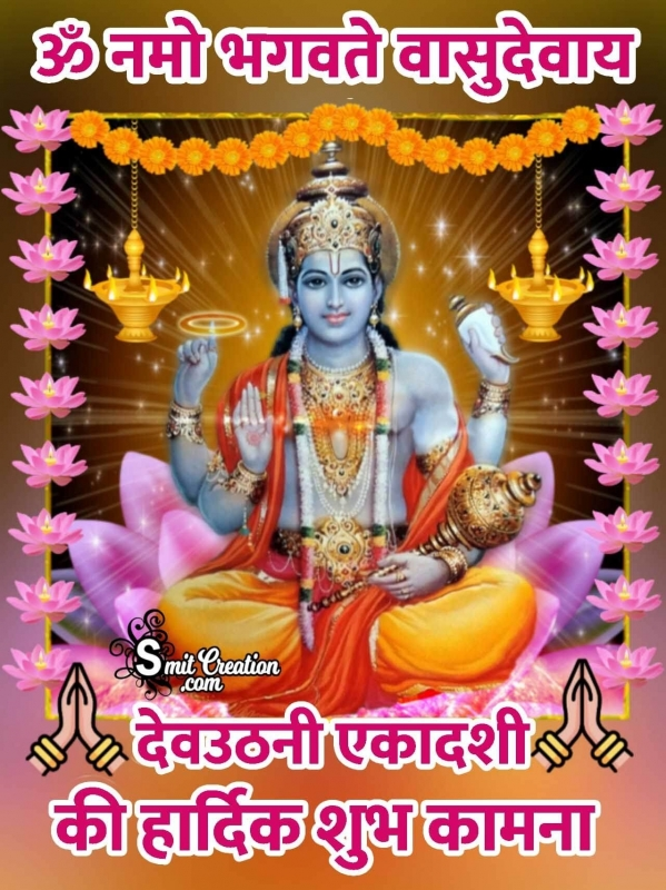 Dev Uthani Ekadashi Hindi Shubhkamna