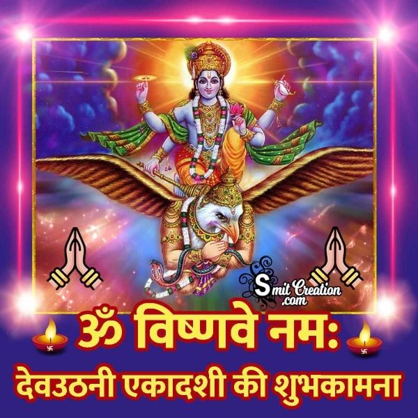 Dev Uthani Ekadashi Shubhkamna Om Vishnave Namah