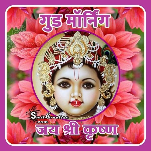 Good Morning Bal Krishna Hindi Pic