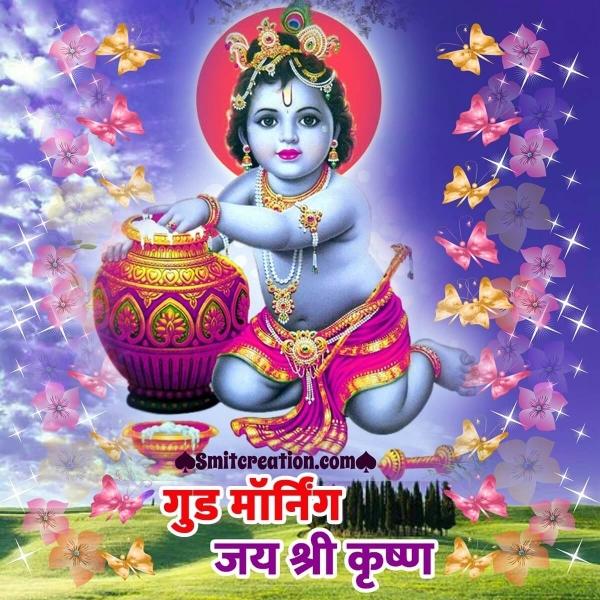 Good Morning Bal Krishna Hindi