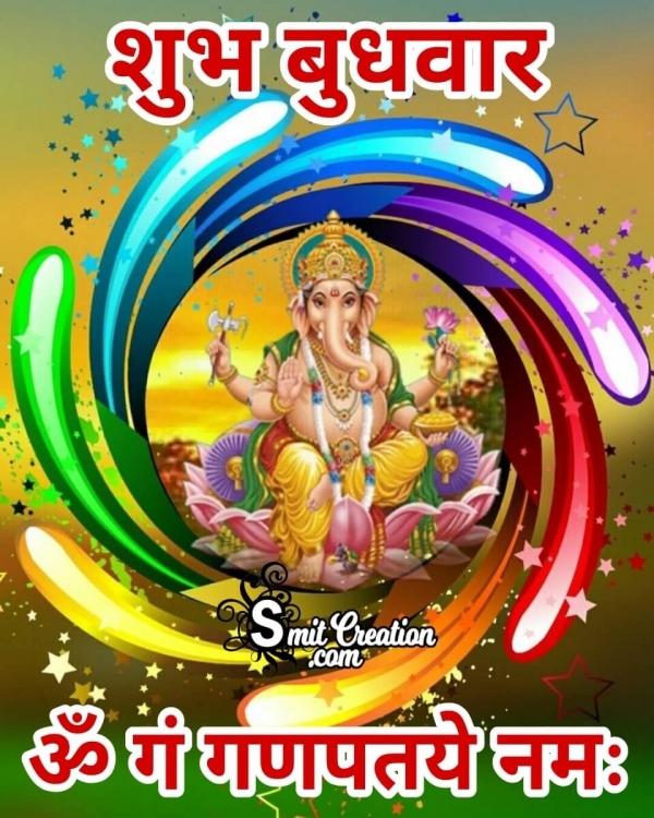 Shubh Budhvar Om Gam Ganpataye Namah
