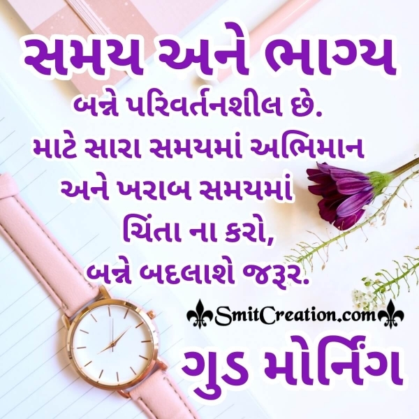 Good Morning Samay Ane Bhagya