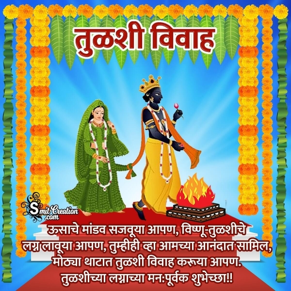 Happy Tulsi Vivah Quotes In Marathi