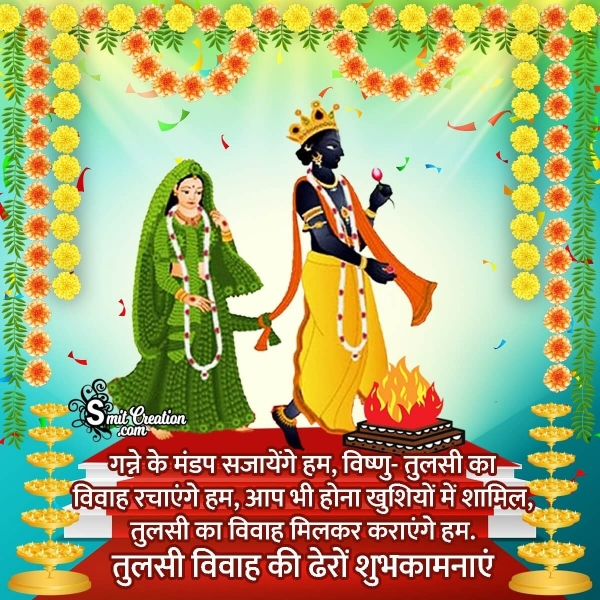 Happy Tulsi Vivah Image In Hindi