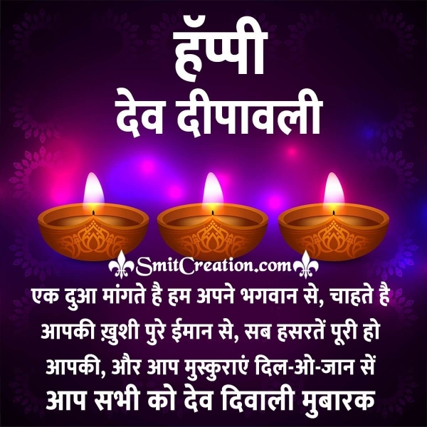 Happy Dev Diwali Hindi Shayari