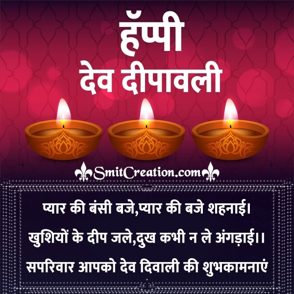 Happy Dev Diwali Hindi Messages
