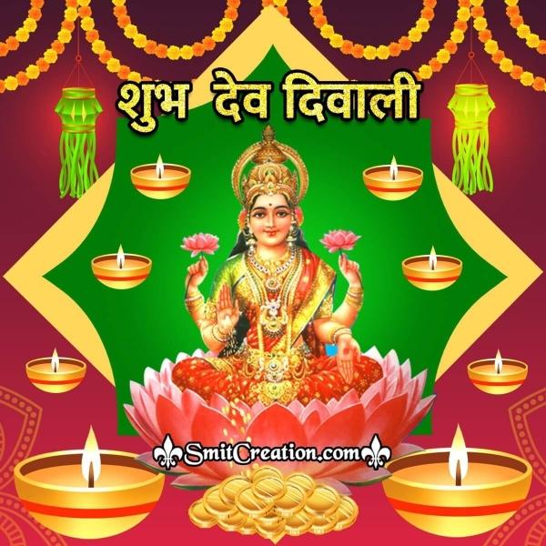 Shubh Dev Diwali Lakshmi Image