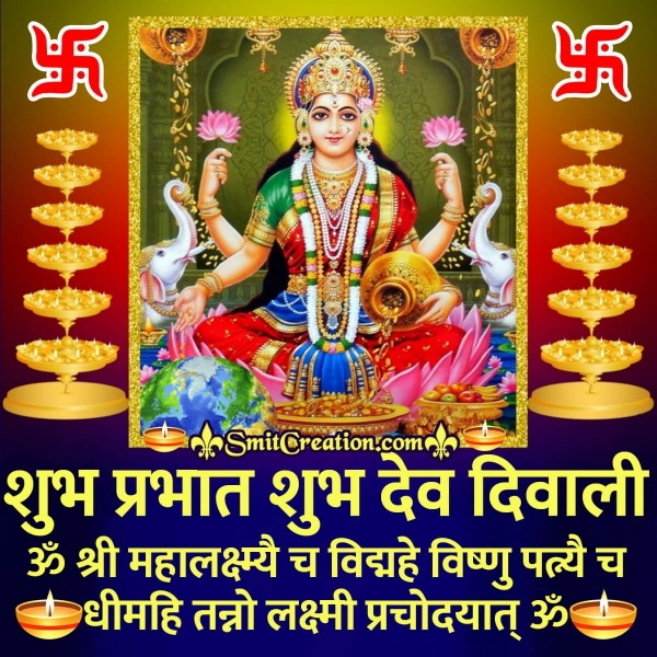 Shubh Prabhat Shubh Dev Diwali