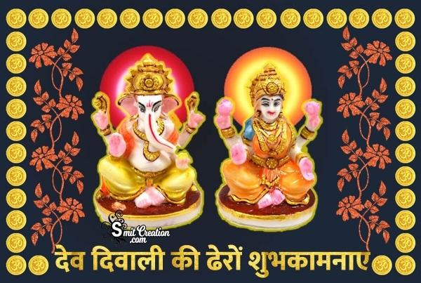 Dev Diwali  Ki Dhero Shubhkamnaye