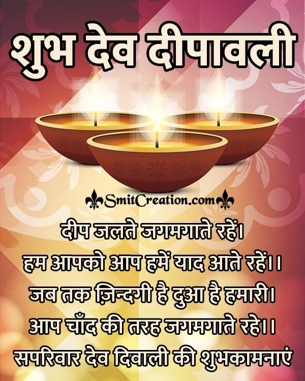 Happy Dev Diwali Shayari In Hindi