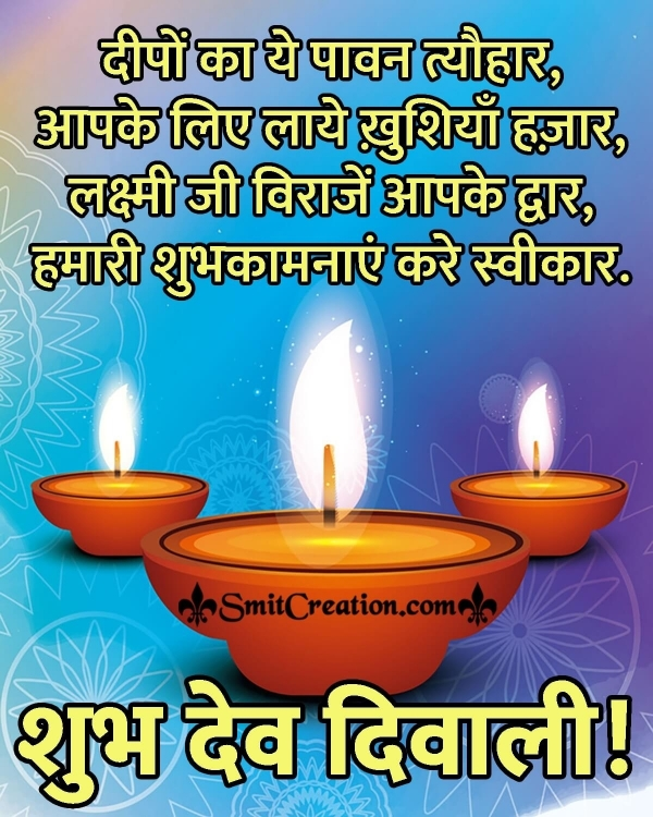 Happy Dev Diwali Wish In Hindi