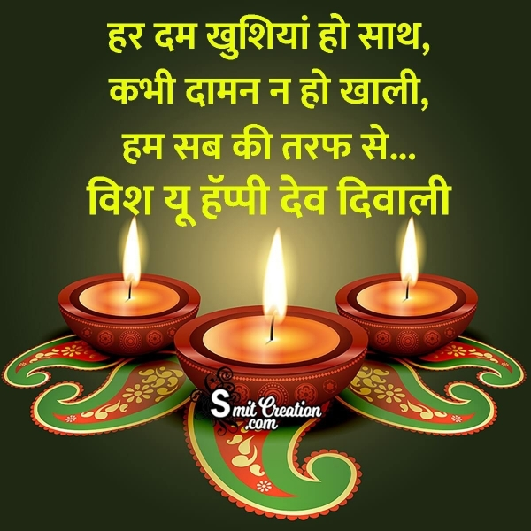 Happy Dev Diwali Hindi Wishes