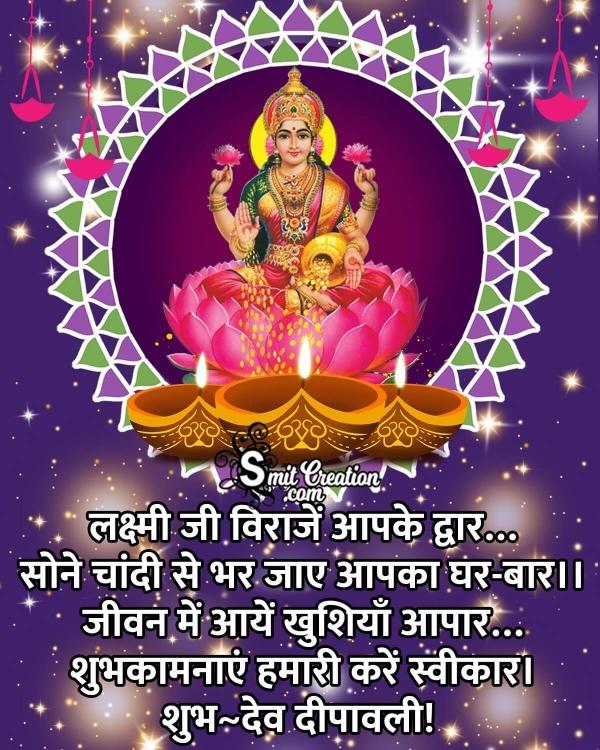 Shubh Dev Deepavali Maha Lakshmi Image