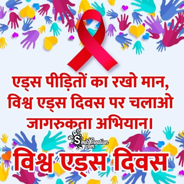 Vishv Aids Diwas Slogan In Hindi